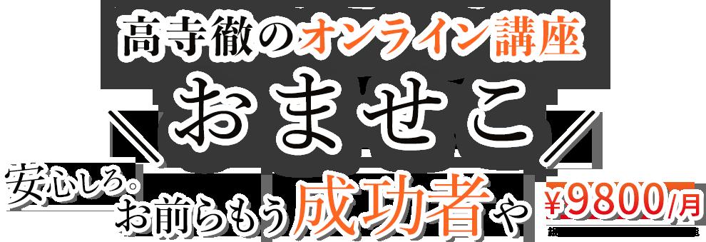 高寺徹のオンライン講座『おませこ』安心しろ。お前らもう成功者や!