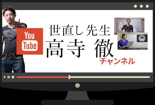 高寺徹のYouTube