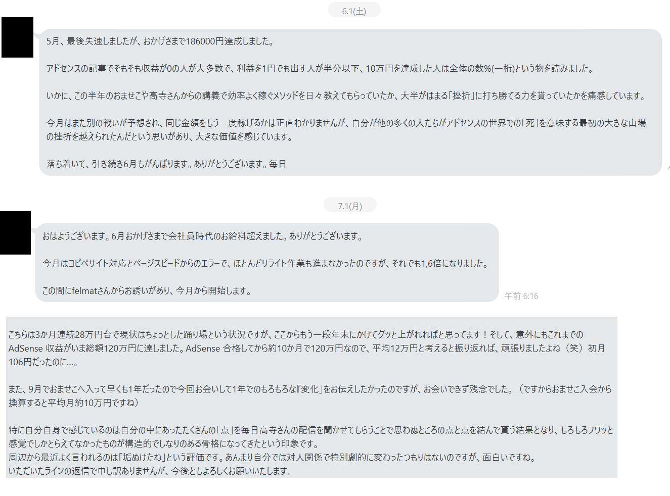 年齢不詳(笑)闘うシングルマザーがGoogleアドセンスで月利益28万円!